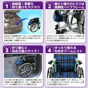 カドクラKADOKURA軽量自走用車椅子ディオF602