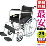 車椅子 折畳み 自走用 車いす 送料無料 カドクラ KADOKURA ホーク 23インチ A201-BS