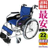 全3色 車椅子 軽量 折り畳み グレータイヤ アルミ製 コンパクト 送料無料 チャップスシリーズ ラバンバ ブルー G101-B カドクラ