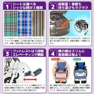 車椅子軽量折り畳み車いす車イス自走用全3色送料無料カドクラKADOKURAモスキーグリーンチェックA103-AKG※アウトレット品につき返品不可商品です