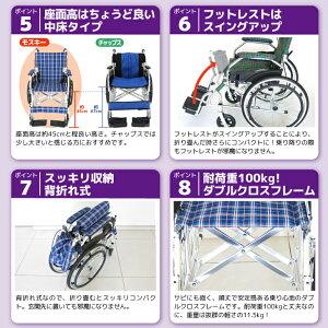 車椅子軽量折り畳み車いす車イス自走用全3色送料無料カドクラKADOKURAモスキーボサノバストライプA103-AKV※アウトレット品につき返品不可商品です