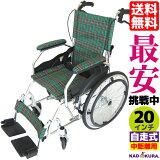 車椅子 軽量 折り畳み 車いす 車イス 自走用 全3色 送料無料 カドクラ KADOKURA モスキー 20インチ グリーンチェック A103-AKG