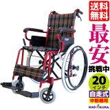 車椅子 軽量 折り畳み 自走式車イス スリム 幅狭 車いす ラズベリー B110-ARB 送料無料 20インチ カドクラ KADOKURA