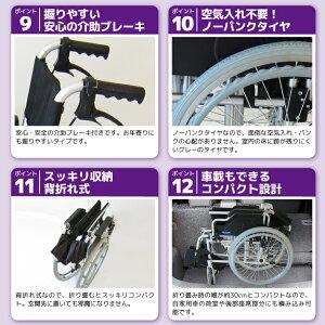 カドクラKADOKURA自走用車椅子多機能タンゴB109−AT