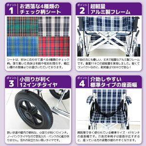 車椅子軽量折り畳みコンパクト介助式介助用車イス車いす全4色送料無料ノーパンクタイヤクラウドレッドチェックA604-ACR12インチカドクラKADOKURA