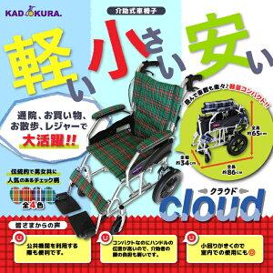 車椅子軽量折り畳み介護車イス車いす全4色送料無料ノーパンクタイヤカドクラKADOKURAクラウドレッドチェックA604-ACR