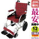 車椅子 車いす 車イス 送料無料 介助用低座面6輪車いす スキット6 SKT-6  ミキ(車椅子 車いす 車イス)