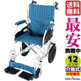 車椅子 軽量 折り畳み 介護 車イス 車いす 全4色 送料無料 ノーパンクタイヤ クラウド ブルーチェック A604-ACP 12インチ カドクラ KADOKURA