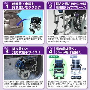 カドクラKADOKURA介助用車椅子ジャスティスF601最安値コスパ