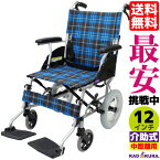 車椅子 軽量 折り畳み 介助式 介助用 車イス 車いす 12インチ ジャスティス F601 カドクラ