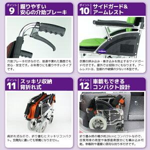 車椅子車イス車いす軽量折り畳み介護介助用カドクラKADOKURAリーフチークオレンジF101-O