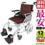 車椅子 車イス 車いす 軽量 折り畳み 介護 介助用 カドクラ KADOKURA リーフ 12インチ ココアブラウン F101-BR