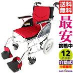 車椅子 軽量 折り畳み コンパクト 介護用 介助用 リーフ 12インチ スパニッシュレッド F101-R カドクラ