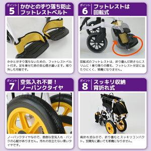 カドクラKADOKURA軽量介助用車椅子チロルF501