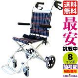 簡易車椅子 車イス 車いす 軽量 折り畳み 簡易型 介護 送料無料 タッチ チェック柄 A502-AK 8インチ カドクラ KADOKURA