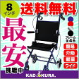 車椅子 全4色 車イス 車いす 簡易 折りたたみ ワイド 送料無料 カドクラ KADOKURA カットビー ブルー E101-AB