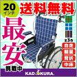 車椅子 軽量 折り畳み 車いす 車イス 自走用 全3色 送料無料 カドクラ KADOKURA モスキー ブルーチェック A103-AKB※アウトレット品につき返品不可商品です