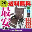車椅子 軽量 折り畳み 車いす 車イス 自走用 全3色 送料無料 カドクラ KADOKURA モスキー ボサノバストライプ A103-AKV ※アウトレット品につき返品不可商品です