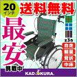 車椅子 軽量 折り畳み 車いす 車イス 自走用 全3色 送料無料 カドクラ KADOKURA モスキー グリーンチェック A103-AKG ※アウトレット品につき返品不可商品です