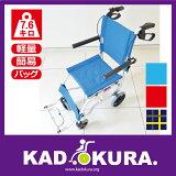 カドクラ KADOKURA 簡易車椅子 ネクスト イースタンブルー A501-AB