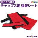 カドクラKADOKURA純正オプション張替シート チャップス用レッド