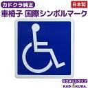 車椅子 国際シンボルマーク 【1枚入り】 マグネットタイプ 車椅子マーク 11.5cm×11.5cm 国産 【介護関連...