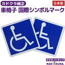 車椅子 国際シンボルマーク 【2枚入り】マグネットタイプ 車椅子マーク 11.5cm×11.5cm 国産 【介護関連...