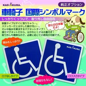 車椅子国際シンボルマーク【1枚入り】マグネットタイプ車椅子マーク11.5cm×11.5cm国産【介護関連用品】車椅子シンボルマーク【代引き不可】【日付指定不可】【送料無料】