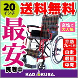 車椅子 車イス 車いす 自走式 軽量 折り畳み スリム カドクラ KADOKURA ラズベリー 20インチ B110-ARB 送料無料