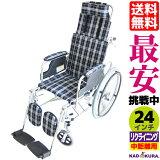 車椅子 車イス 車いす リクライニング 送料無料 カドクラ KADOKURA ガーデン 24インチ B201−AG ※大型サイズにつき代引不可です