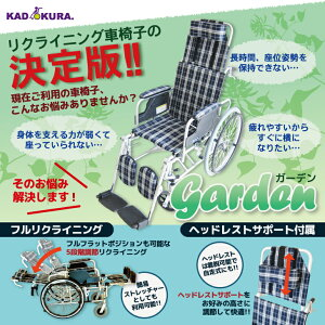 車椅子車イス車いすリクライニング送料無料カドクラKADOKURAガーデンB201−AG