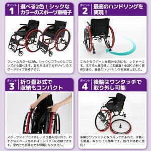 カドクラKADOKURAスポーツ車椅子ポセイドン24インチA701