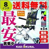 車椅子 車イス 車いす 簡易型 介護 軽量 折りたたみ 送料無料 カドクラ KADOKURA タッチ 8インチ ブルーライム A502-AKBL