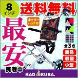 車椅子 車イス 車いす 簡易型 介護 軽量 折りたたみ 送料無料 カドクラ KADOKURA タッチ 8インチ レッドパープルA502-AKRP