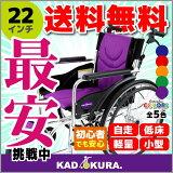 カドクラ KADOKURA 自走用車椅子 ZEN-禅-Lite ゼンライト 22インチ パープル G201-PL