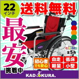 車椅子 軽量 折り畳み 低床 自走式 車いす 自走用 車イス カドクラ KADOKURA ZEN-禅-Lite ゼンライト 22インチ レッド G201-RD※アウトレット品につきキャンセル・返品不可です