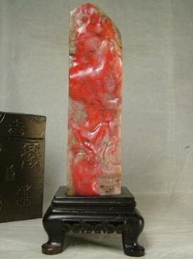 ■龍香堂■☆絶品!昌化鶏血石(しょうかけいけつせき)印材台付置物(145mm)