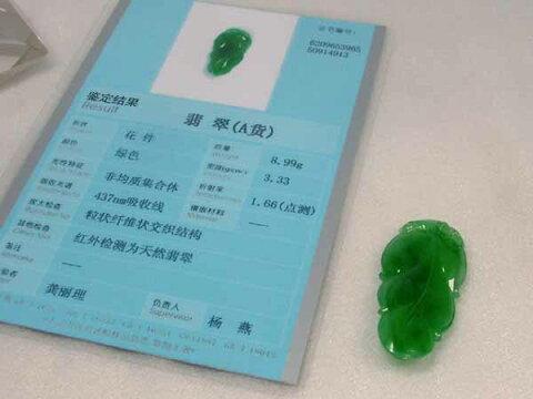 ■龍香堂■☆A貨ミャンマー氷種翡翠トップ「緑葉」大