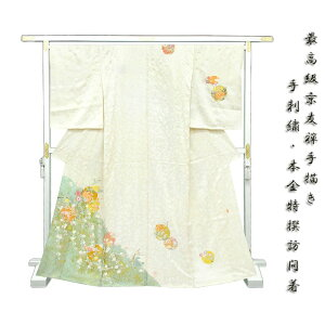 * High-end Kyo-Yuzen traditional craft hand-painted, hand-embroidered, main metal processing ☆ Shikihana Yukiwabun specially selected visit wear [both custom-made]