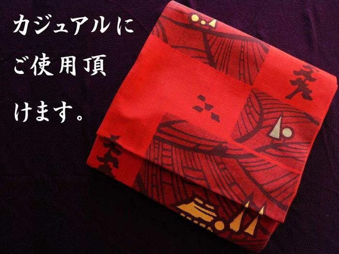 未使用品 袋帯 ふくろおび 正絹 赤/質屋出店/リサイクル着物/リサイクルきもの/アンティーク着物/中古着物