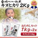 お米 2kg 送料無料(美味しいお米)信州飯山の湧き水で育った幻の米を農家直送でお届けします。...
