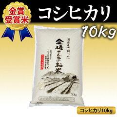 お米 10kg 送料無料信州飯山の湧き水で育った幻の米を農家直送でお届けします。平成25年度 新米...