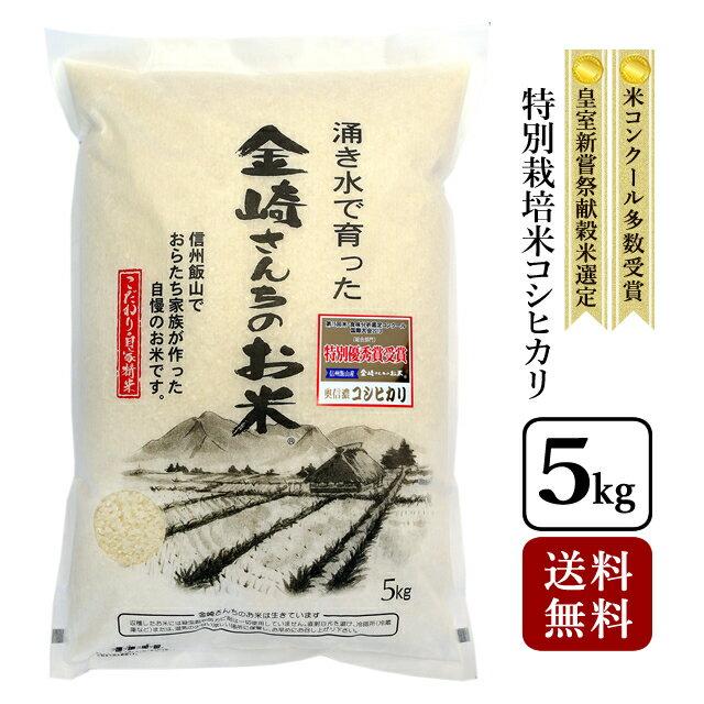 【送料無料】 お米 コシヒカリ 白米 こしひかり 5kg 特別栽培米 令和2年産 長...