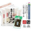 金崎さんちのお米の画像2