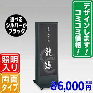 デザイン・貼り加工込みインバーター電飾スタンド看板(M)/タテ140cm×ヨコ48cm×奥行55cm