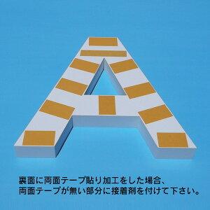 3cm厚カルプ文字(大)裏面の両面テープ