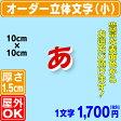 厚さ1.5cmカルプ文字(小)タテ10cm×ヨコ10cmまで 立体文字 箱文字 店舗用看板 オーダー看板 オリジナル看板