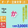 厚さ3cmカルプ文字(小)タテ10cm×ヨコ10cmまで 立体文字 箱文字 店舗用看板 オーダー看板 オリジナル看板