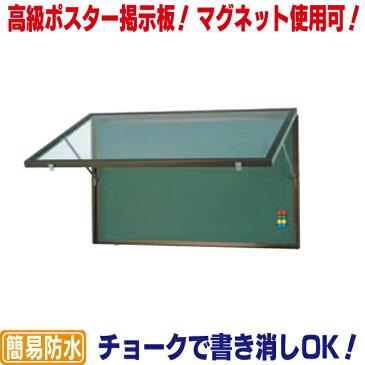 【送料無料】壁面用アルミ掲示板ブロンズ(大) 黒板仕様 マグネット使用可