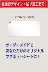 マグネットシート(30cm×60cm)